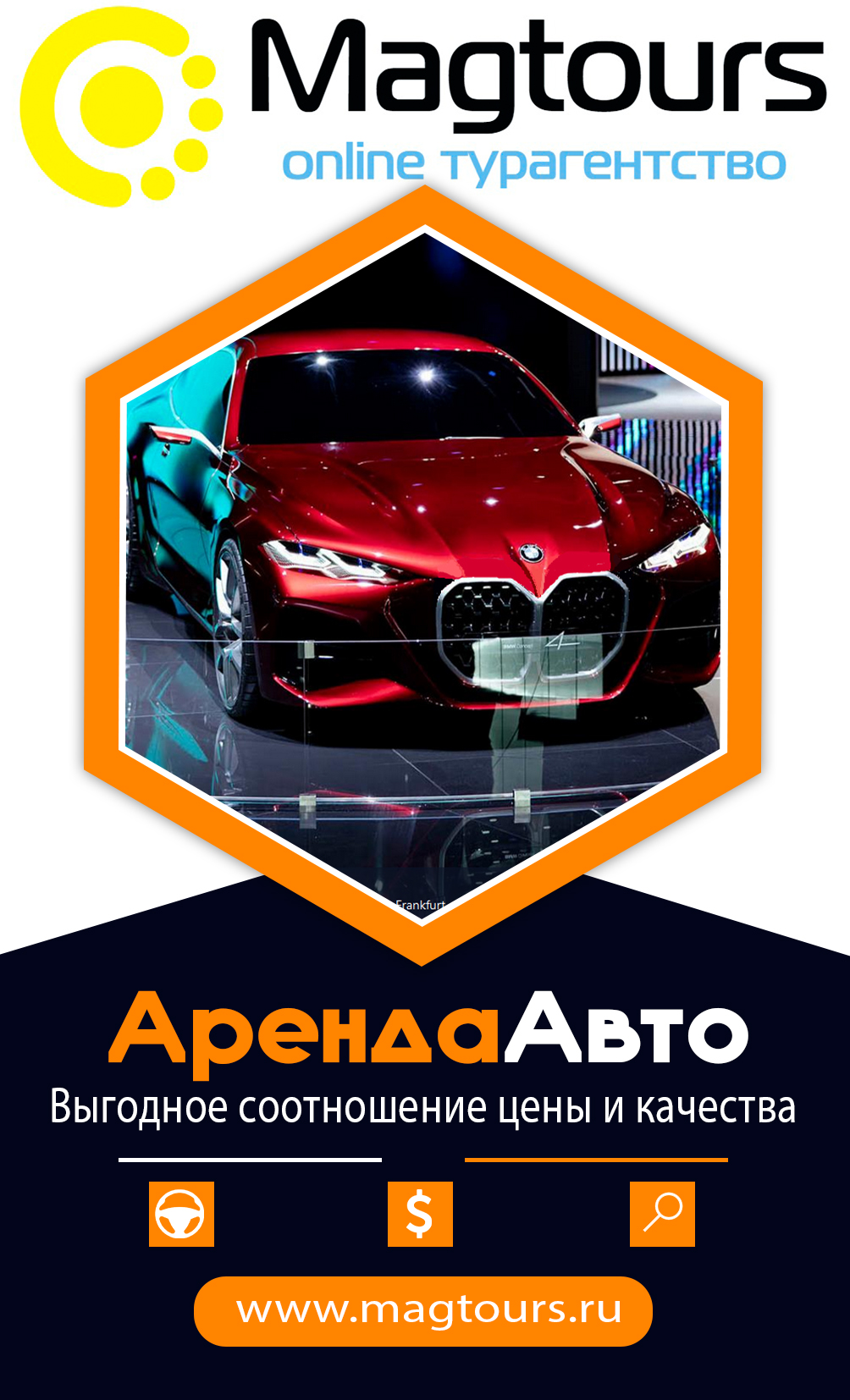 Магазин Туров - Аренда автомобилей